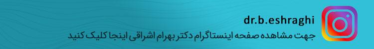 صفحه اینستاگرام دکتر بهرام اشراقی